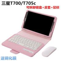 三星Galaxy Tab S 8.4 sm-T700键盘保护套8.4英寸T705C平板电脑纯色网 T700/T705分