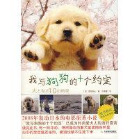 我与狗狗的十个约定(附赠精美狗狗书签)