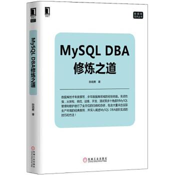 MySQL-DBA修炼之道(pdf+txt+epub+azw3+mobi电子书在线阅读下载)