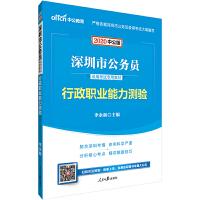 深圳公务员考试用书 中公2020深圳市公务员录用考试专用教材行政职业能力测验