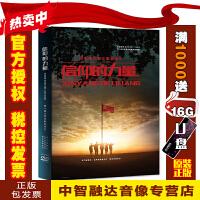 正版包票 四十集大型文献纪录片 信仰的力量(10DVD约1000分钟)视频光盘影碟片