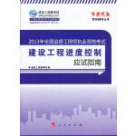 全国监理工程师执业资格考试指定辅导丛书建设工程进度控制应试指南