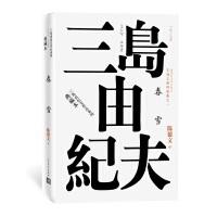 丰饶之海(第一卷):春雪(三岛由纪夫作品系列・典藏本)