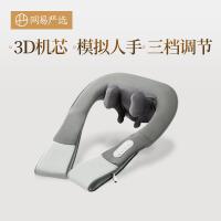 网易严选 网易智造3D揉捏按摩肩带