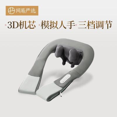 网易严选 网易智造3D揉捏按摩肩带 肩颈部位全方位按摩放松