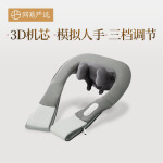 【8.3网易严选超品日】网易智造3D揉捏按摩肩带
