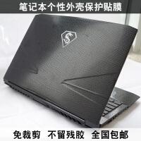 炫龙笔记本外壳膜V5黑曼巴V56 V57 V86 Pro V87 V7保护膜 V7G V77 V神V 金属拉丝 A+B
