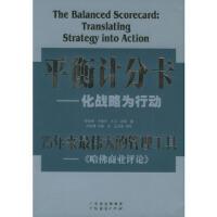 【二手旧书9成新】平衡计分卡:化战略为行动 [美]卡普兰,[美]诺顿,刘俊勇 校广东经济出版社 97878067775