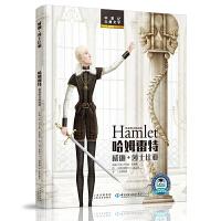 哈姆雷特 精装唯美插画版