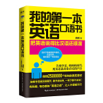 我的第一本英语口语书(新版)(当当专供)