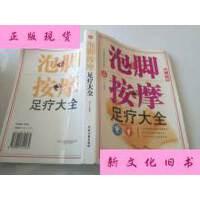 【二手旧书9成新】泡脚按摩足疗大全 /雷子 中医古籍出版社
