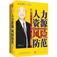 人力资源风险防范 4DVD CD 手册 刘大卫