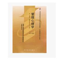 【正版】自考教材 自考 00163 管理心理学 自考教材 程正方 2011年版 高等教育出版社