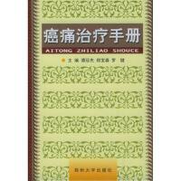 【二手书8成新】癌痛手册 谭冠先,郑宝森,罗健 郑州大学出版社