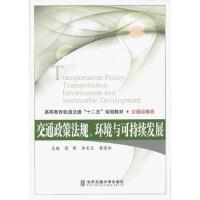 【正版二手书9成新左右】交通政策法规、环境与可持续发展 雷黎 等 北京交通大学出版社
