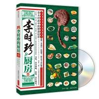 李时珍的厨房-贰(书+DVD)