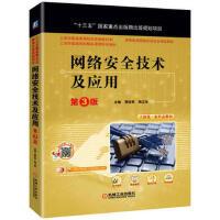 网络安全技术及应用 第3版 贾铁军 陶卫东 9787111571353 机械工业出版社教材系列