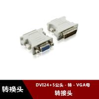 dvi24+5转vga转接头 DVI公转VGA母转换头dvi to vga 电脑接显示器