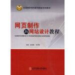 9787811236729 网页制作与网站设计教程 (五编室)