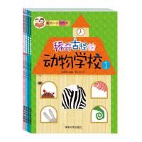 酉酉和西西魔法科普游戏书:稀奇古怪的动物学校(套装共4册)