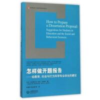怎样做开题报告――给教育、社会与行为科学专业学生的建议
