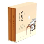 木趣居:家具中的嘉具(套装精装  全二册)