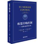 欧盟并购控制:法律与经济学分析