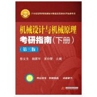机械设计与机械原理考研指南(下册)(第三版)