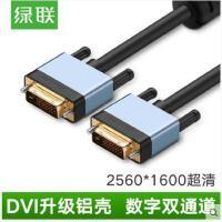 支持礼品卡支付 绿联 DV106DVI线24+1电脑显示器高清线dvi-d双通道连接线5/10/米