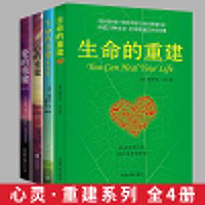 海蓝博士 不完美才美 套装共3册 武志红俞敏洪推荐
