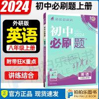 初中必刷题八年级上册英语外研版同步练习册