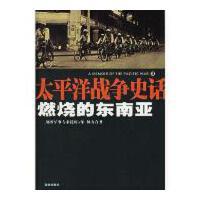 【二手书旧书9成新】太平洋战争史话 燃烧的东南亚孟凡俊李春光海南出版