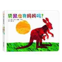 [二手旧书9成新]信谊宝宝起步走 袋鼠也有妈妈吗?(纸板书),(美)艾瑞.卡尔,9787533269463,明天出版社