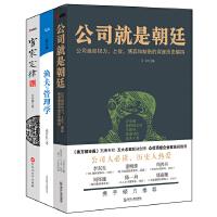 公司管理 (公司就是朝廷+渔夫与管理学) 赠品:官家定律:中国古代权力智慧的源代码