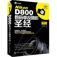 Nikon D800数码单反摄影圣经(传授秘诀,摄影菜鸟及高手都值得拥有的Nikon D800摄影大全及速查手册,附赠
