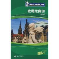 欧洲经典游(第二版), 广西师范大学出版社,《米其林旅游指南》编辑部,