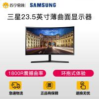 【苏宁易购 】三星/SAMSUNG C24F396FHC 23.5英寸LED背光薄曲面显示器