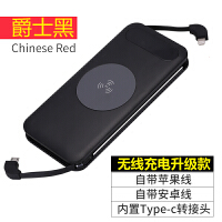 20000M自带线充电宝无线移动电源苹果安卓两用专用允毫安定制logo华为oppo小米v