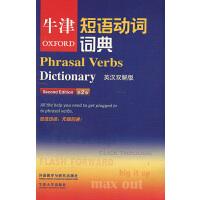外研社:牛津短语动词词典 ( 第 2 版 ) ( 英汉双解版)
