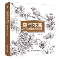 鸟与花香 88种经典黑白花鸟绘