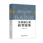 全球银行业转型镜鉴