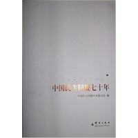 【二手书8成新】中国民主同盟七十年 中国民主同盟中央委员会 群言出版社