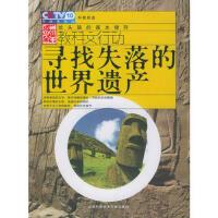 【二手书8成新】寻找失落的世界遗产 魏斌 上海科学技术文献出版社