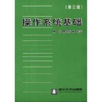 【二手书8成新】操作系统基础(第3版 屠祁 清华大学出版社