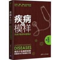 疾病的模样:京虎子医学科普笔记 京虎子 著