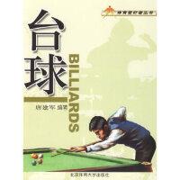 [二手旧书9成新] 台球――体育爱好者丛书