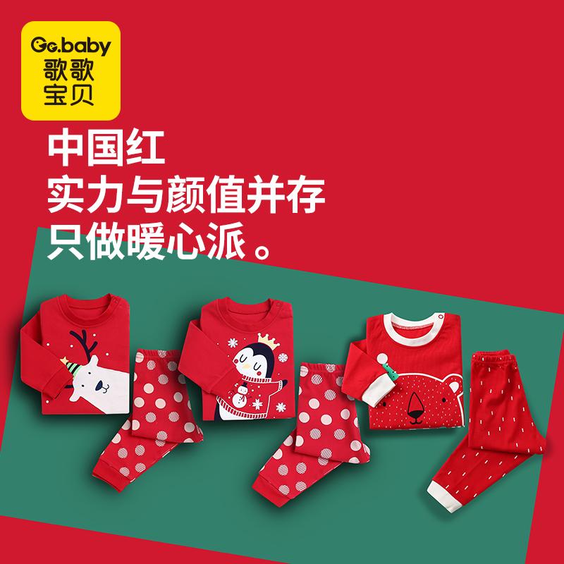 歌歌宝贝宝宝红色套装0儿童内衣1婴儿秋衣秋裤套装2幼儿纯棉圣诞衣服3春秋衣服