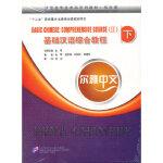 尔雅中文 基础汉语综合教程 下(含1MP3)