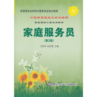 家庭服务员(第2版)--家庭服务业规范化服务就业培训指南