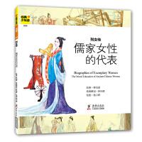 经典少年游-列女传 儒家女性的代表